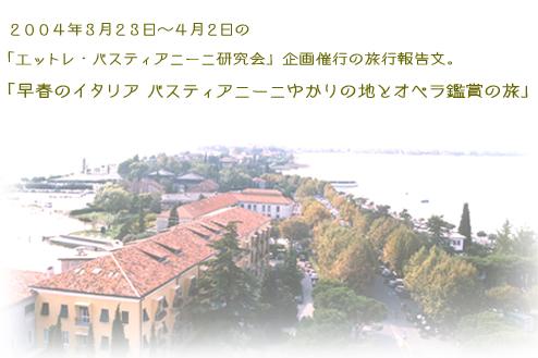 エットレ・バスティアニーニ研究会規格催行の旅行報告文