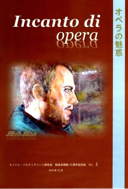 オペラの魅惑vol.2