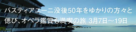 バスティアニーニ没後50年をゆかりの方々と偲び、オペラ鑑賞も満喫の旅 3月7日~19日/バーナー